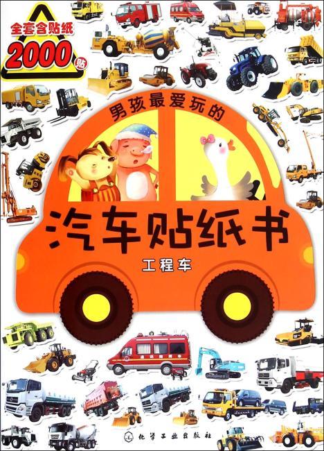 男孩最爱玩的汽车贴纸书.工程车