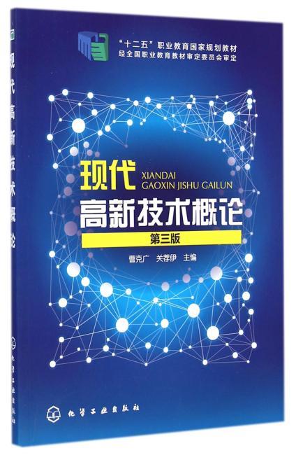 现代高新技术概论(第三版)