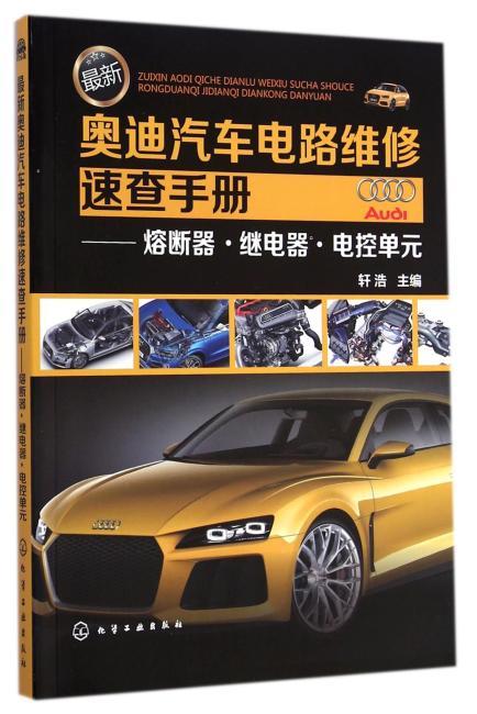 最新奥迪汽车电路维修速查手册:熔断器、继电器、电控单元