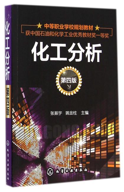 化工分析(第四版)
