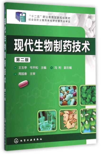 现代生物制药技术(第二版)