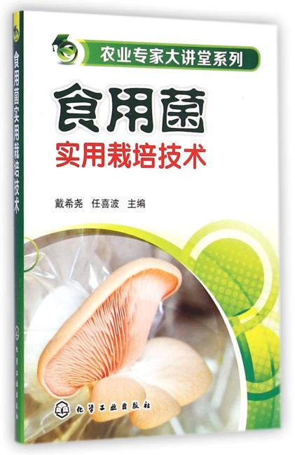 农业专家大讲堂系列--食用菌实用栽培技术