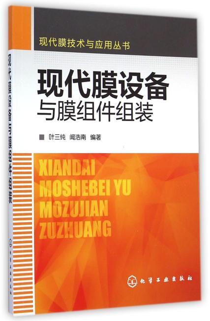 现代膜技术与应用丛书--现代膜设备与膜组件组装