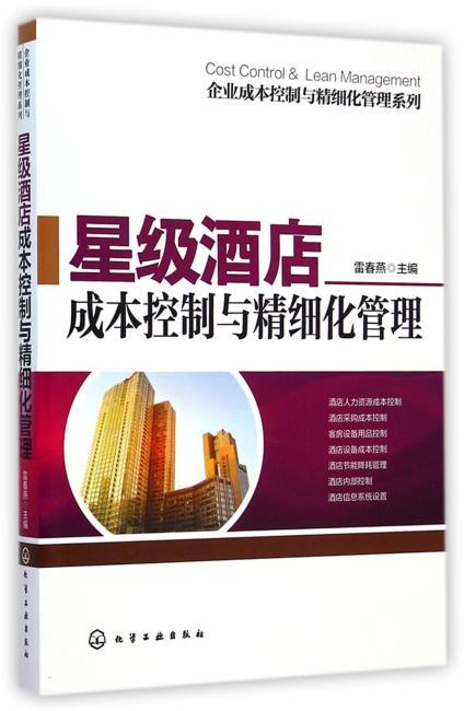 企业成本控制与精细化管理系列--星级酒店成本控制与精细化管理
