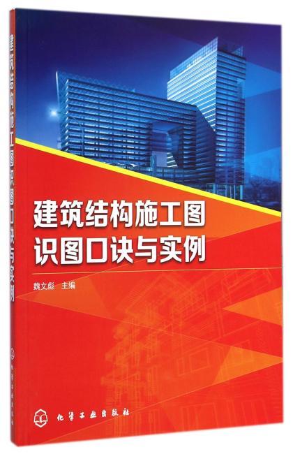 建筑结构施工图识图口诀与实例
