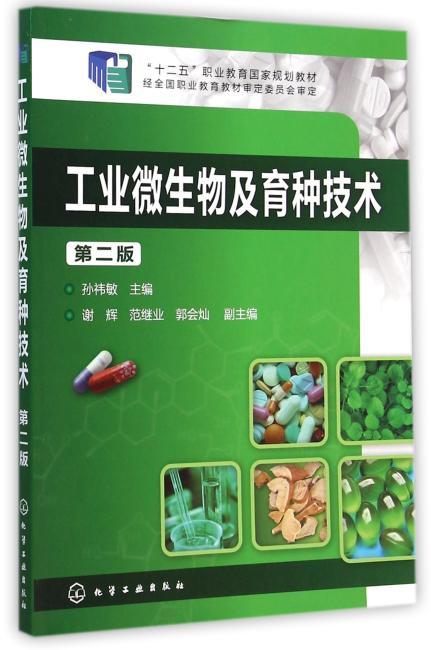 工业微生物及育种技术(孙祎敏)(第二版)
