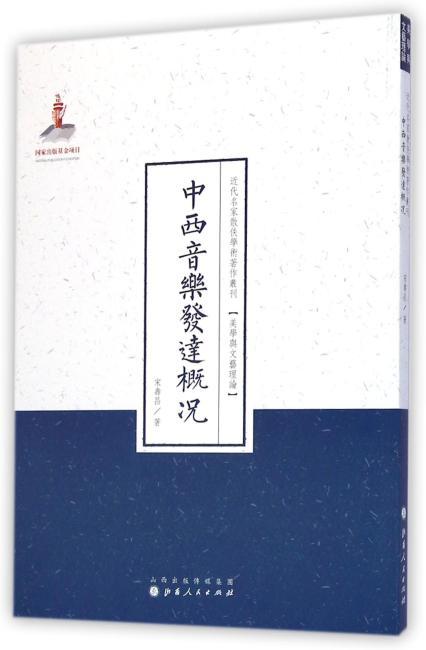 中西音乐发达概况(近代名家散佚学术著作丛刊·美学与文艺理论)