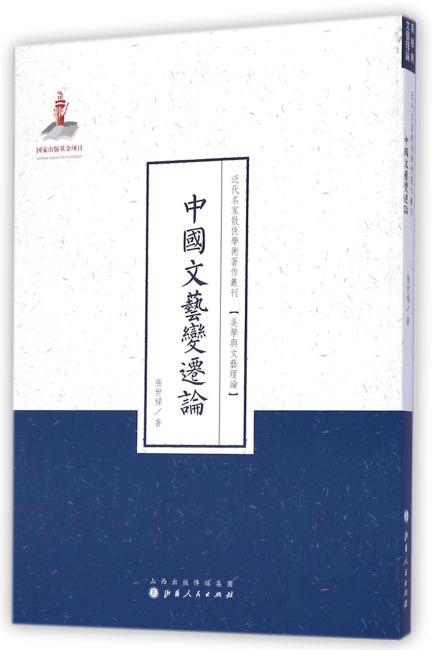 中国文艺变迁论(近代名家散佚学术著作丛刊·美学与文艺理论)