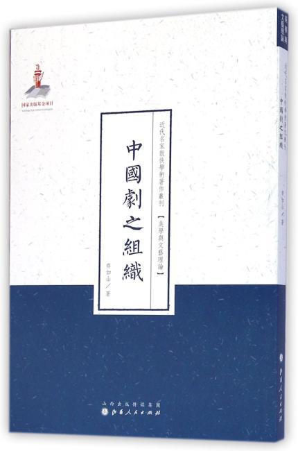 中国剧之组织(近代名家散佚学术著作丛刊·美学与文艺理论)