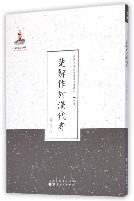 楚辞作于汉代考(近代名家散佚学术著作丛刊·文学)
