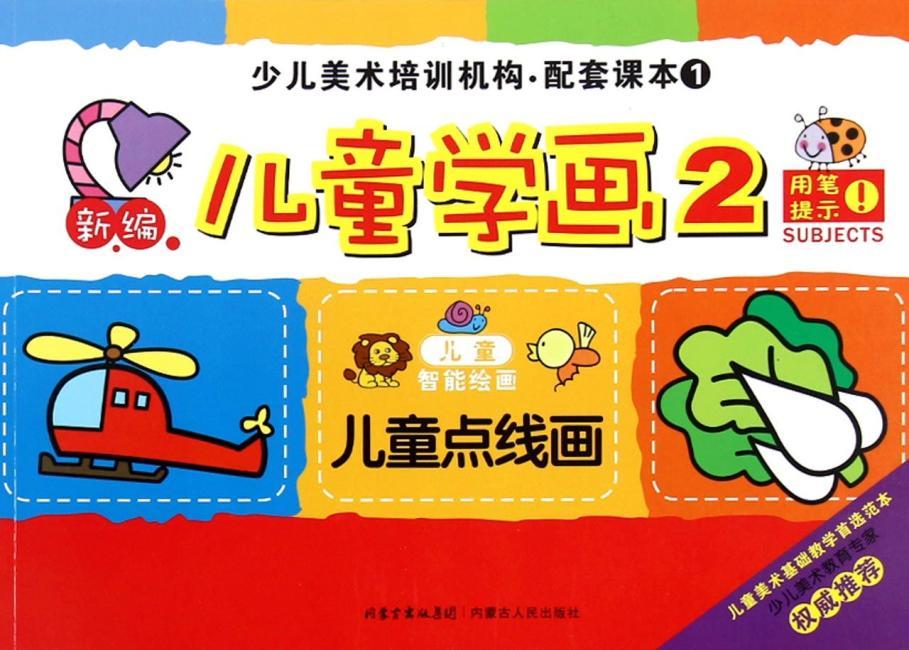 儿童学画2