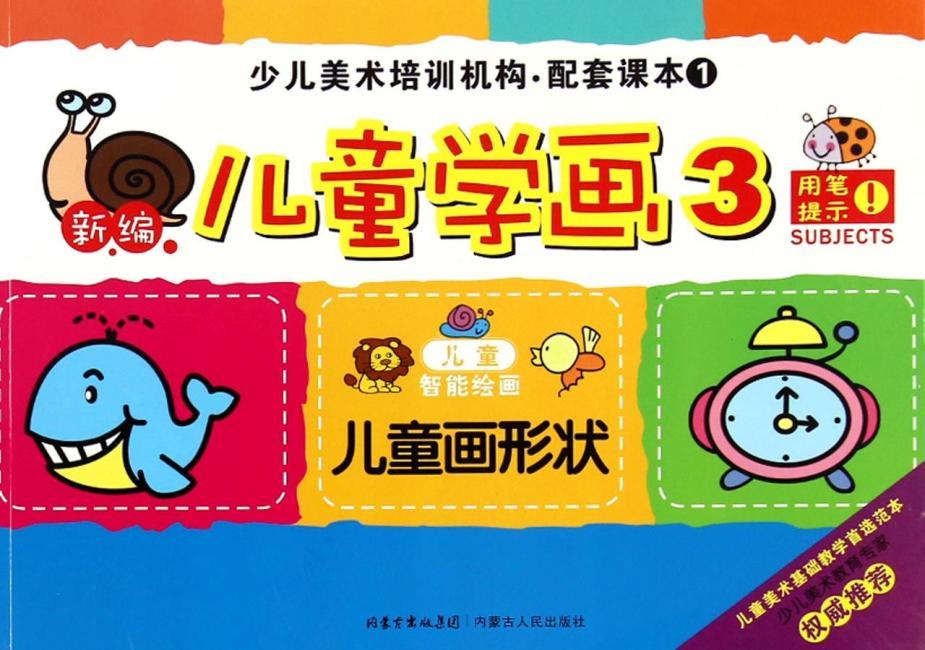 儿童学画3