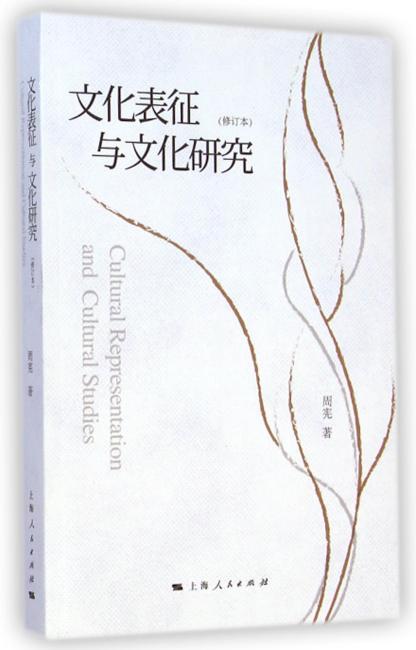 文化表征与文化研究(修订本)