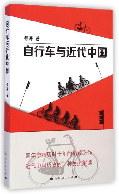 自行车与近代中国