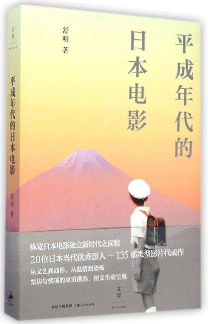 平成年代的日本电影