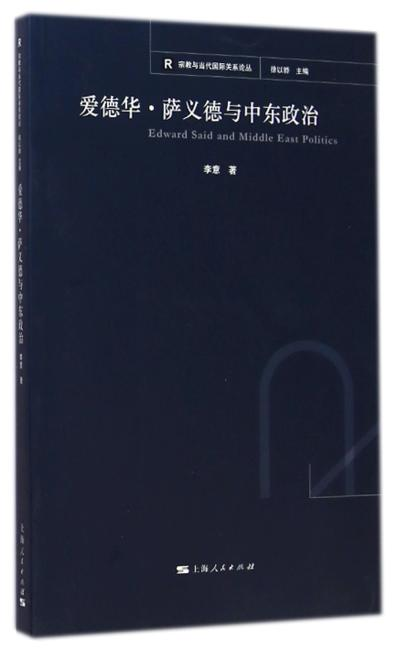爱德华·萨义德与中东政治
