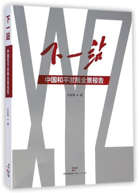 下一站——中国和平发展全景报告