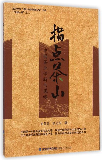 指点茶山——中国茶业诊断与谋略(《茶商八部》之一,《茶翅高飞》姊妹篇,第一本茶业竞争实战专著,系统解剖中国茶产业,助力茶商快速提高竞争力)