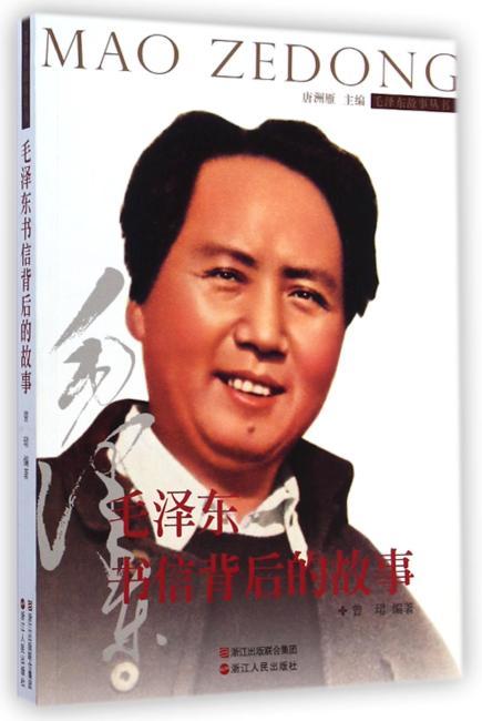 毛泽东书信背后的故事
