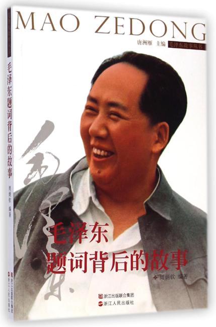 毛泽东题词背后的故事