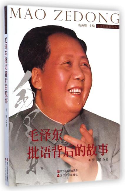 毛泽东批语背后的故事
