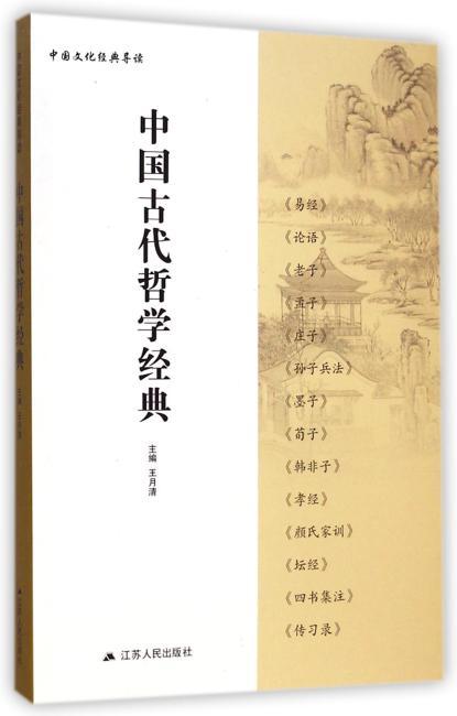 中国古代哲学经典