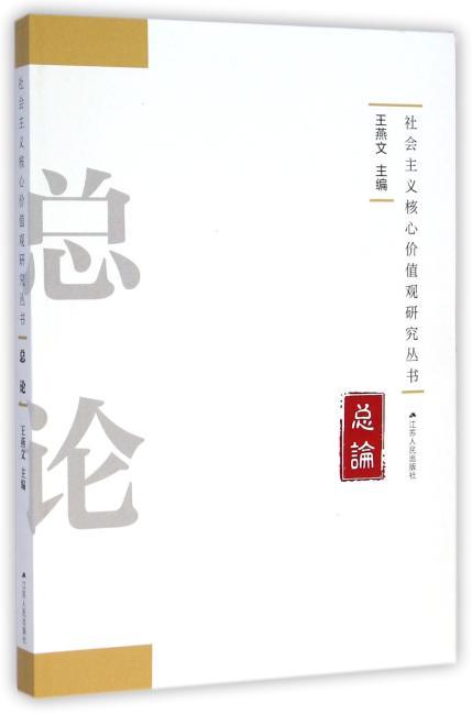 社会主义核心价值观研究丛书·总 论