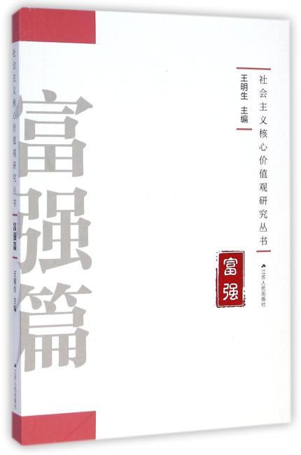 社会主义核心价值观研究丛书·富强篇