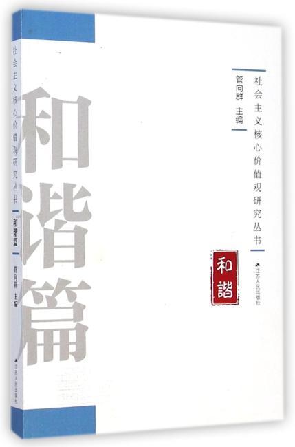 社会主义核心价值观研究丛书·和谐篇