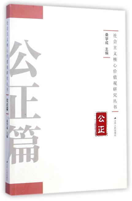 社会主义核心价值观研究丛书·公正篇