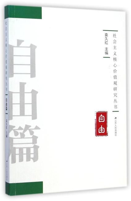 社会主义核心价值观研究丛书·自由篇