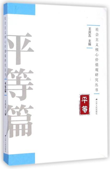 社会主义核心价值观研究丛书·平等篇