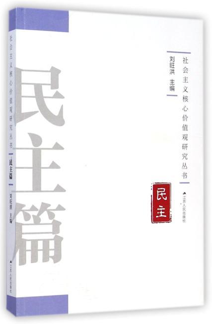 社会主义核心价值观研究丛书·民主篇