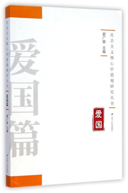 社会主义核心价值观研究丛书·爱国篇
