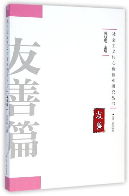 社会主义核心价值观研究丛书·友善篇