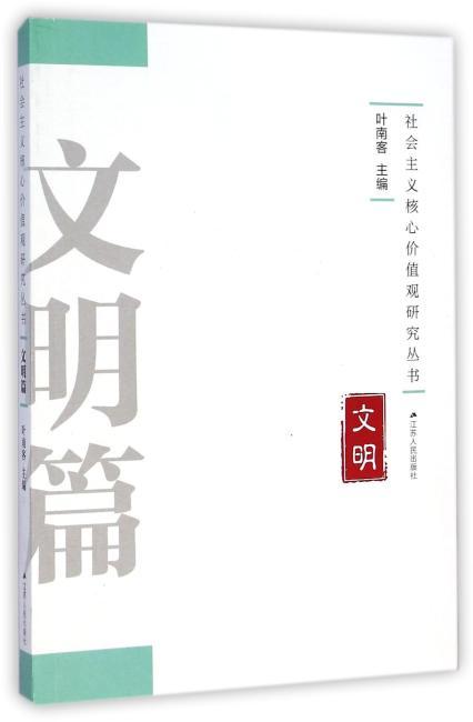 社会主义核心价值观研究丛书·文明篇