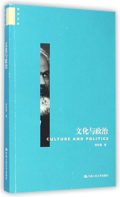 文化与政治:西方马克思主义研究(哲学文库)(北京市社会科学理论著作出版基金资助)