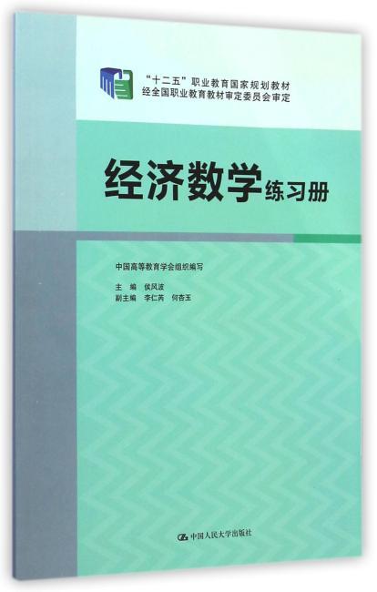 """经济数学练习册(""""十二五""""职业教育国家规划教材)"""