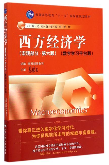 """西方经济学(宏观部分·第六版)(数字学习平台版)(21世纪经济学系列教材;普通高等教育""""十一五""""国家级规划教材)"""