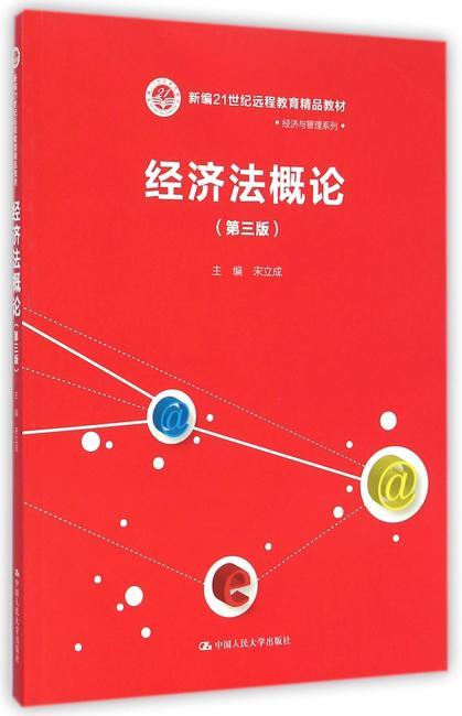 经济法概论(第三版)(新编21世纪远程教育精品教材·经济与管理系列)