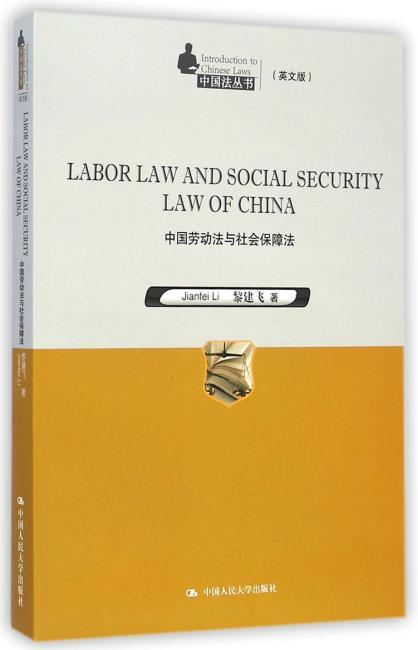 Labor Law and Social Security Law of China 中国劳动法和社会保障法(中国法丛书(英文版))