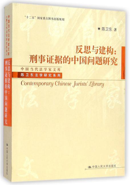 """反思与建构:刑事证据的中国问题研究(中国当代法学家文库·陈卫东法学研究系列;""""十二五""""国家重点图书出版规划)"""