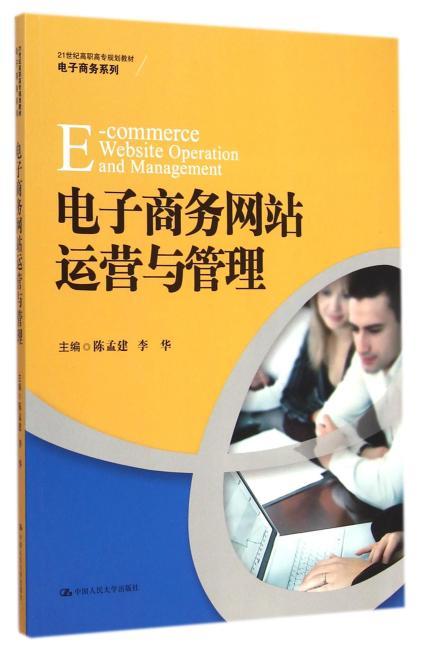 电子商务网站运营与管理(21世纪高职高专规划教材·电子商务系列)