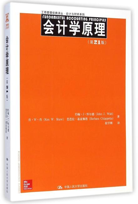 会计学原理(第21版)(工商管理经典译丛·会计与财务系列)