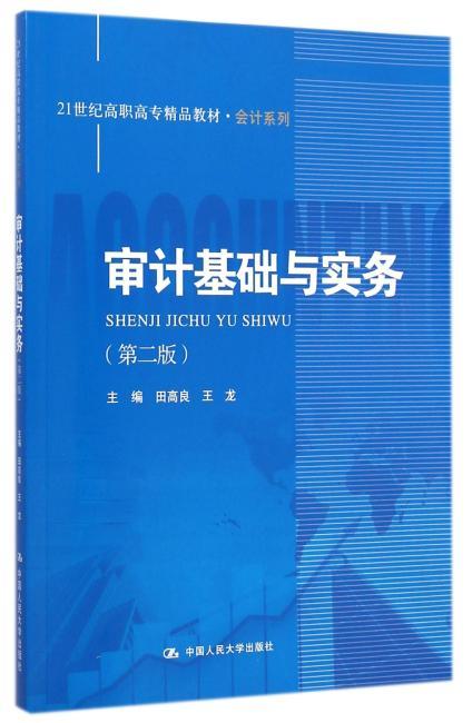 审计基础与实务(第二版)(21世纪高职高专精品教材·会计系列)
