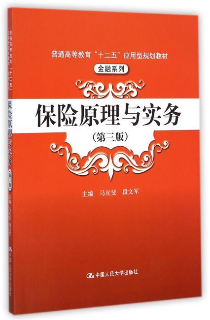 """保险原理与实务(第三版)(普通高等教育""""十二五""""应用型规划教材·金融系列)"""