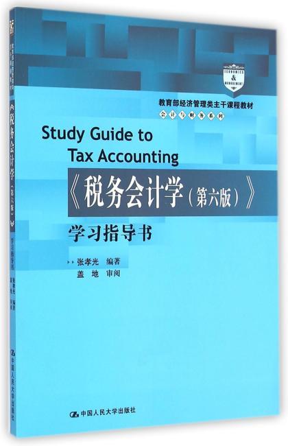 《税务会计学(第六版)》学习指导书(教育部经济管理类主干课程教材·会计与财务系列)