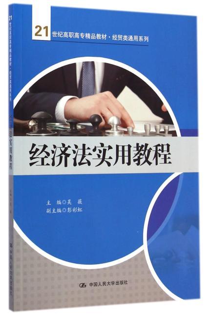 经济法实用教程(21世纪高职高专规划教材·经贸类通用系列)