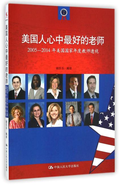 美国人心中最好的老师——2005-2014年美国国家年度教师透视