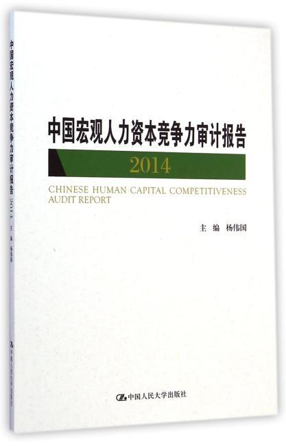 中国宏观人力资本竞争力审计报告 2014